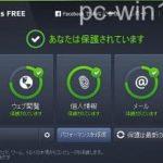 Windows10で、AVG AntiVirus FREE 2015は動作しますか?