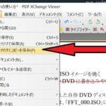 無料のPDF-XChange Viewerの使い方2回目