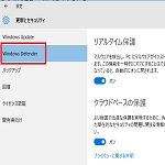 Windows Defenderの有効か無効を確認するwindows10編