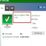 Windows Defenderの使い方windows10編