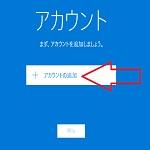 windows10のメール設定(windows10 メールアプリでyahoo)