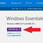 windows liveメールはWindows10でも使用できますか?