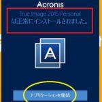 簡単バックアップ「Acronis True Image Personal」のインストール方法1回目