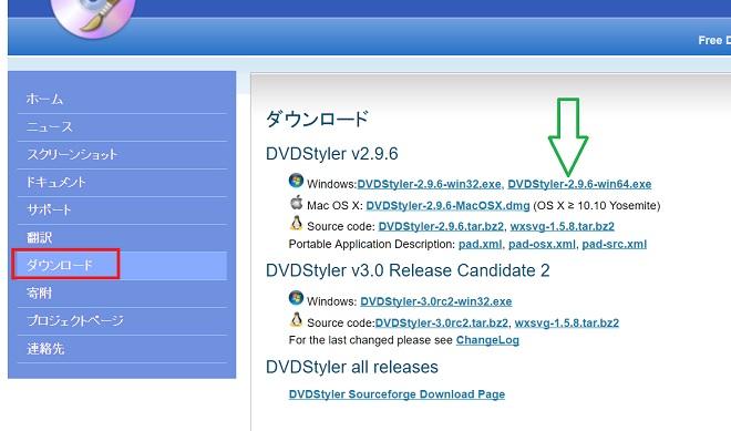 DVDStyler_001