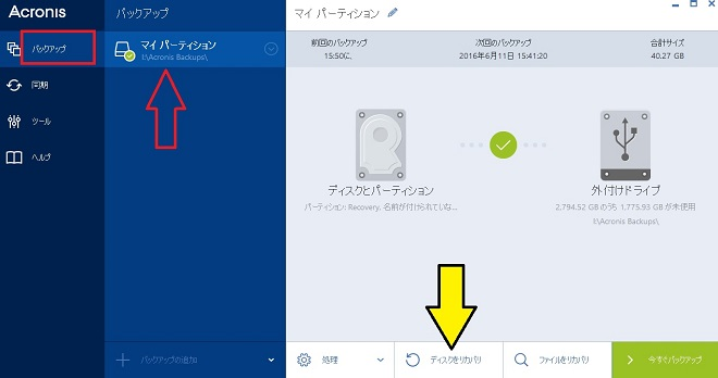 acronis_recovery01