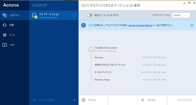acronis_recovery02
