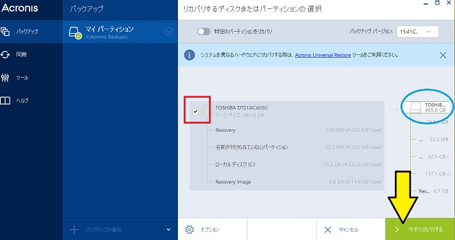 acronis_recovery03