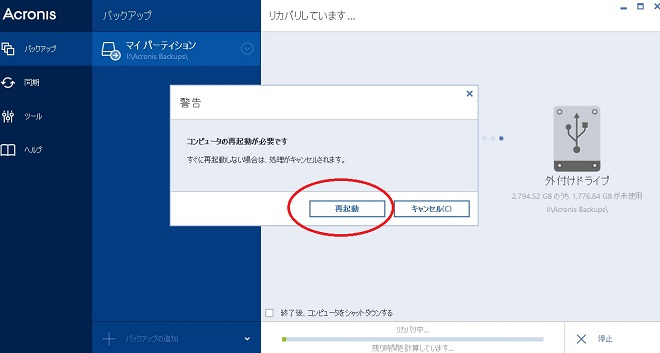acronis_recovery04