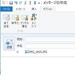 windows10のLiveメールで写真を送れる枚数は?