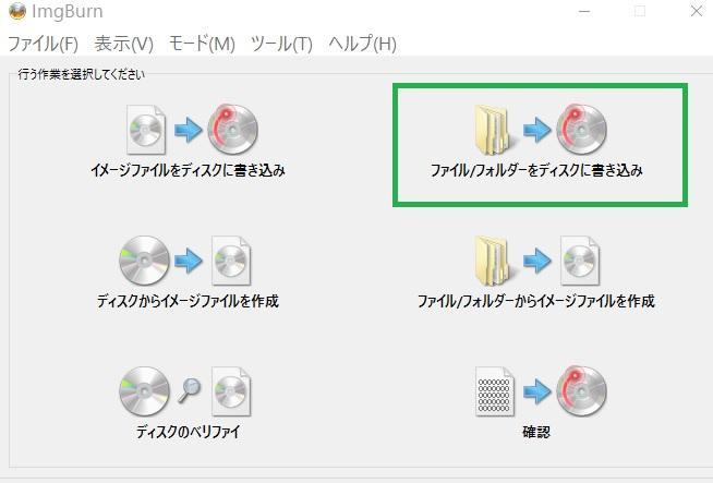 ImgBurn_DVDtoBD_002