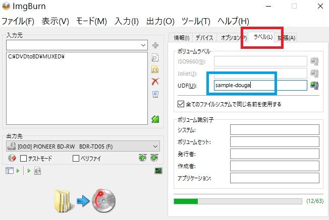 ImgBurn_DVDtoBD_300